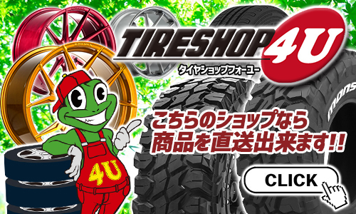 tireshop4u